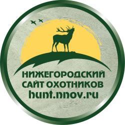 Прикрепленное изображение: new_nakleyka_hunt.nnov.ru.jpg