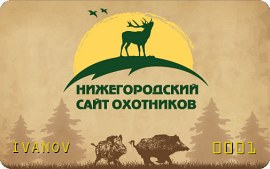 Членская дисконтная карта сайта охотников