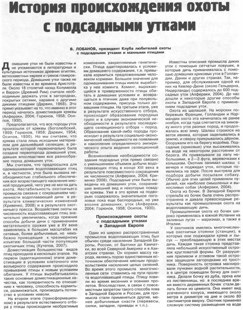istoriya_podsadnye1