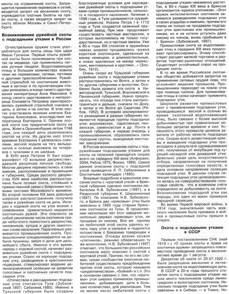 istoriya_podsadnye2