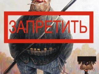 zapretit_ohotu